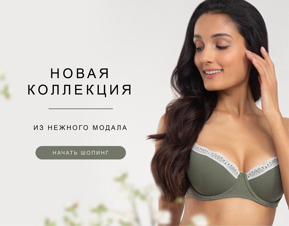 Нижнее белье женское дефиле магазины торговый дом техника павловск алтайский край