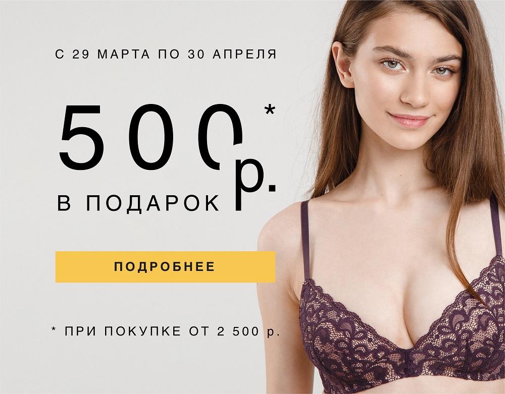 интернет магазин женского белья в рязани